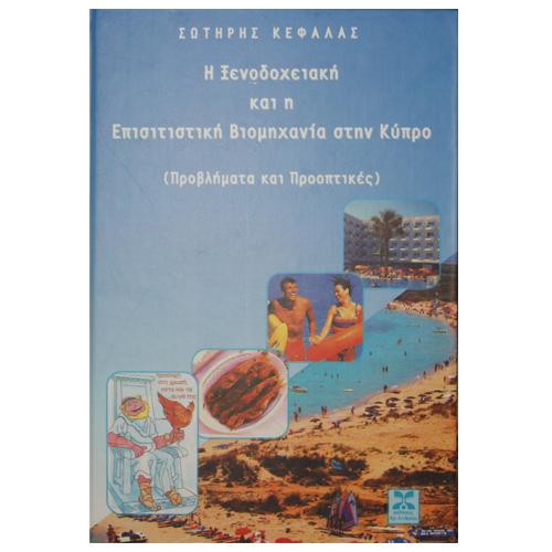 Ξενοδοχειακή και Επισιτιστική Βιομηχανία στην Κύπρο (Προβλήματα και Προοπτικές)