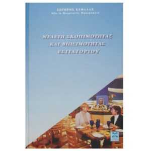 Μελέτη Σκοπιμότητας και Βιωσιμότητας Εστιατορίου