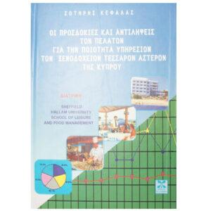 Οι Προσδοκίες και Αντιλήψεις των Πελατών για την Ποιότητα Ξενοδοχείων Τεσσάρων Αστέρων της Κύπρου